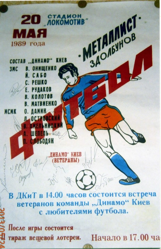 футбольні репортажі і афіші (3)