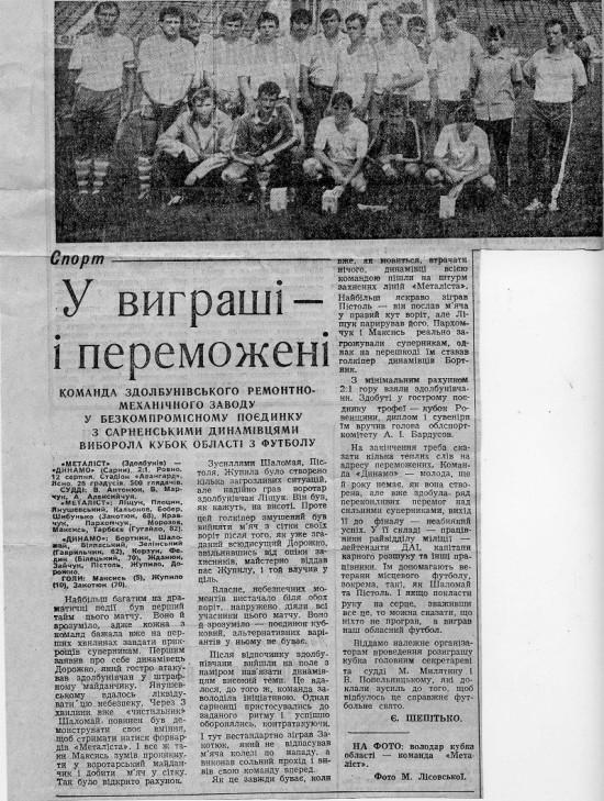 червоний прапор№158(11975)16.08.89р.
