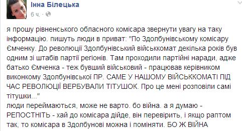 ємченко_1