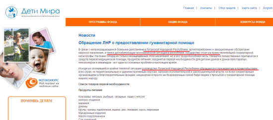 ЛНР_фонд
