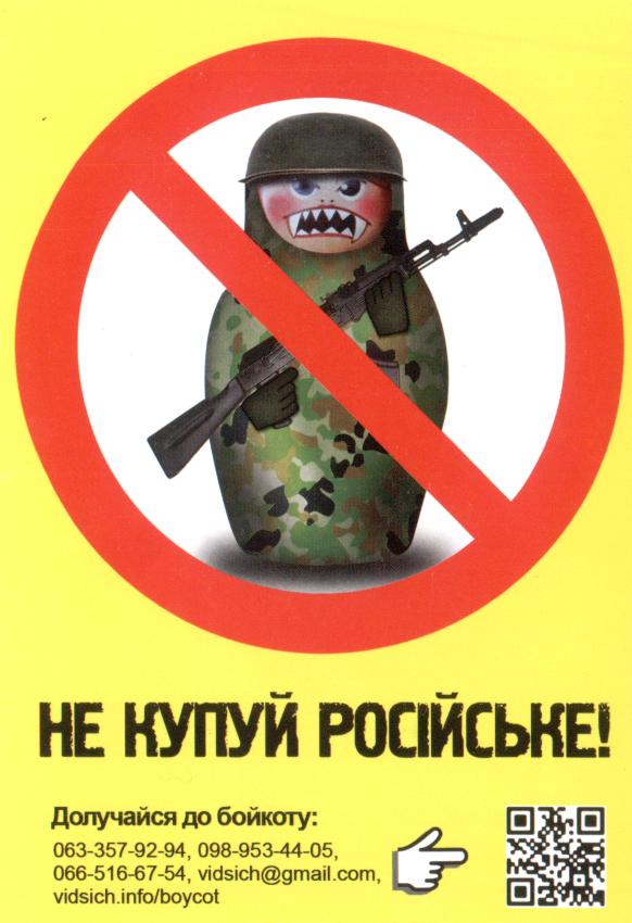 Эмбарго РФ на украинскую продукцию приведет к сокращению украинского экспорта на $140-205 млн, - замминистра экономразвития - Цензор.НЕТ 1463