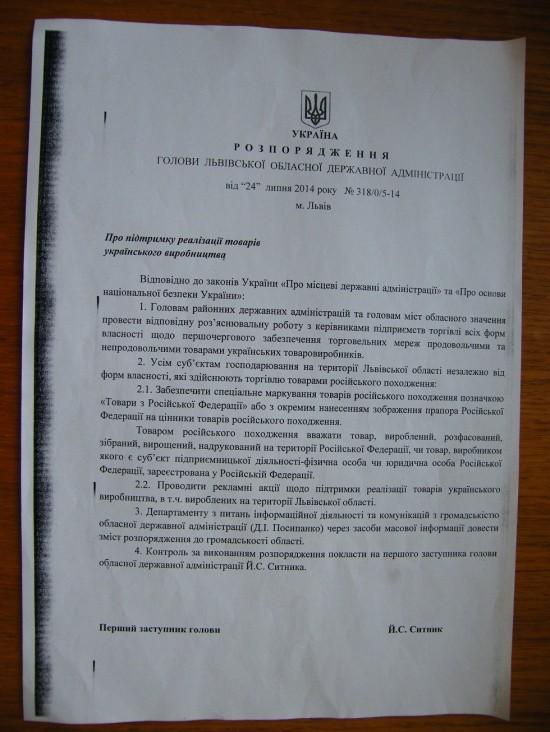 бойкот російському (1)