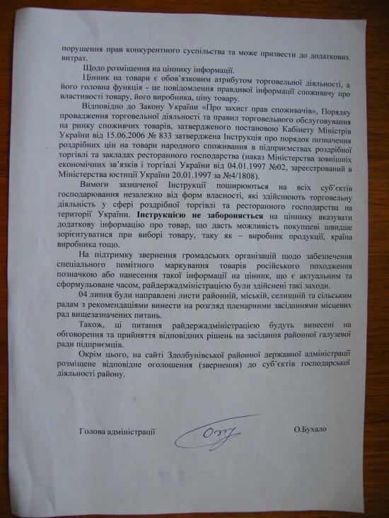 бойкот російському (4)