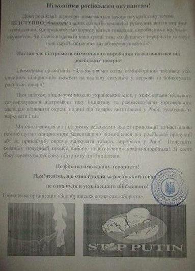 бойкот російському (5)