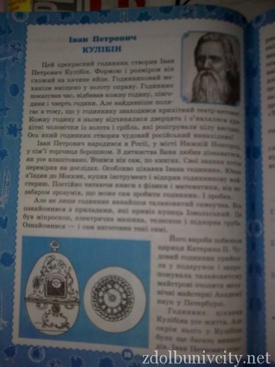 книжка з мовсковськими прикладами (6)