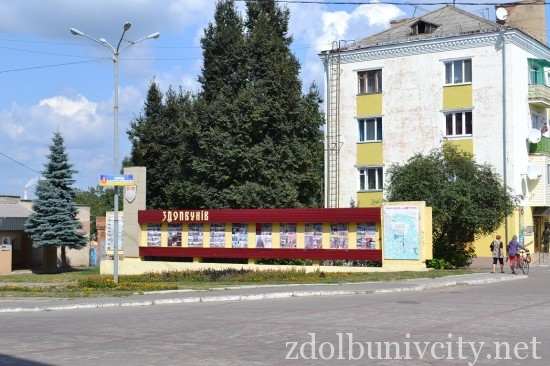 площа героїв у Здолбунові (2)