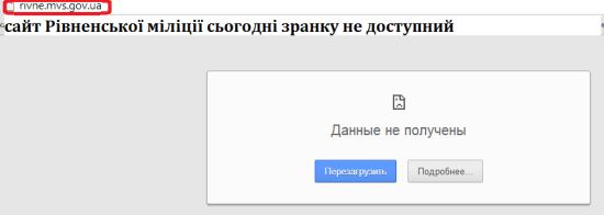рівненська міліція сайт
