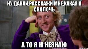 nu-davay-taya-rasskazhi-kak-ty-men_12538424_big_