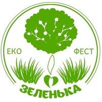 зеленька фест