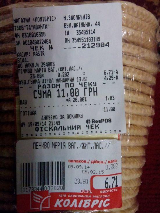 печиво з колібрісу (2)