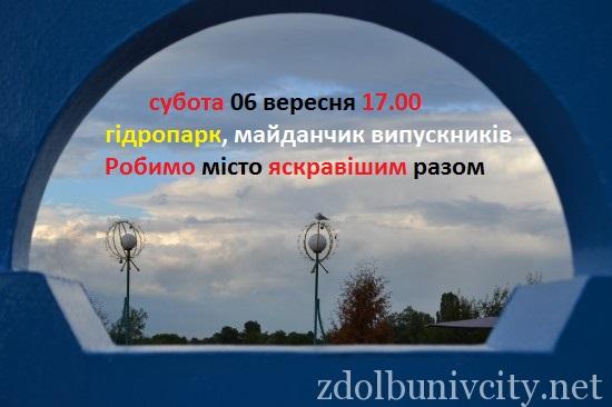 фарбування-у-гідропарку-Здолбунова-28-550x366