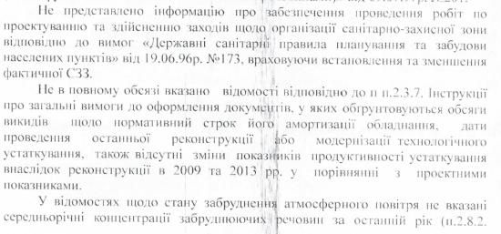 лист СЕС_2