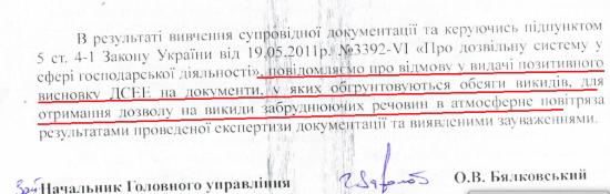 лист СЕС_4