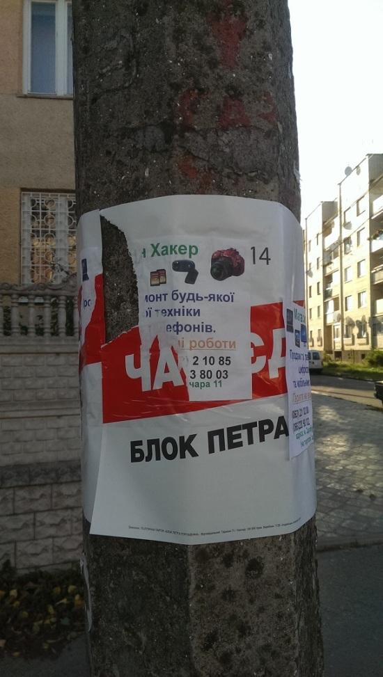 спамери БПП