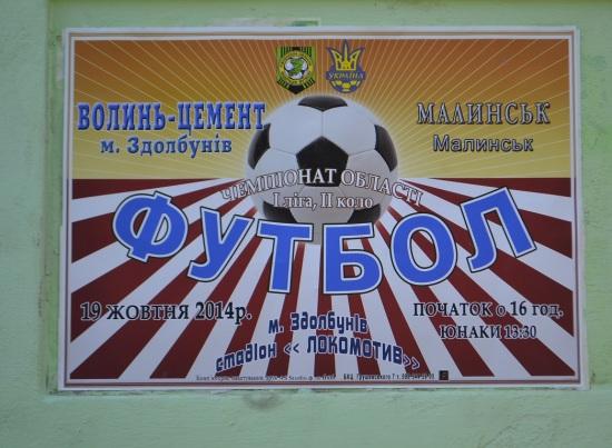 футбол у Здолбунові з малинськом (2)