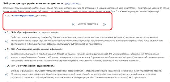 цензура_витяги