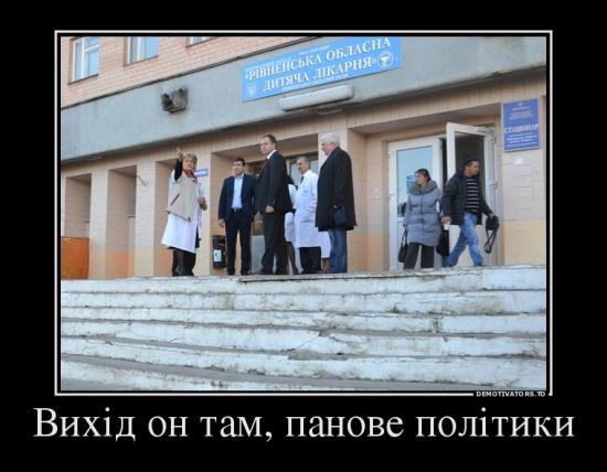671156_vihd-on-tam-panove-poltiki_demotivators_to