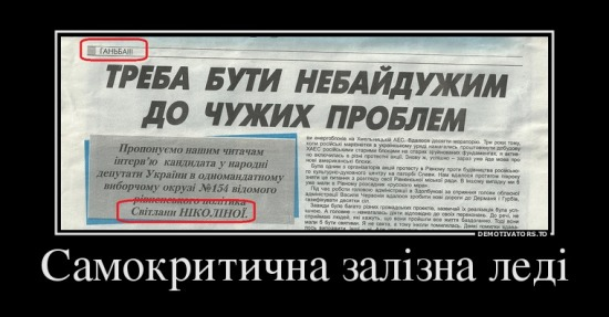 984926_samokritichna-zalzna-led_demotivators_to