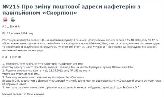 перенесення скорпіону_нова адреса