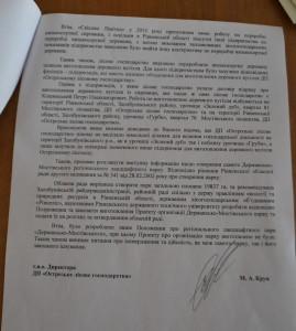 Офіційний листдо Голови Здолбунівської РДА