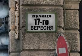 вулиця 17 вересня