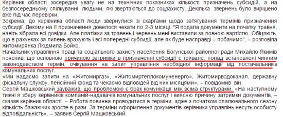 субсидія_житомир