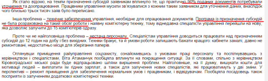 субсидії_кіровоград