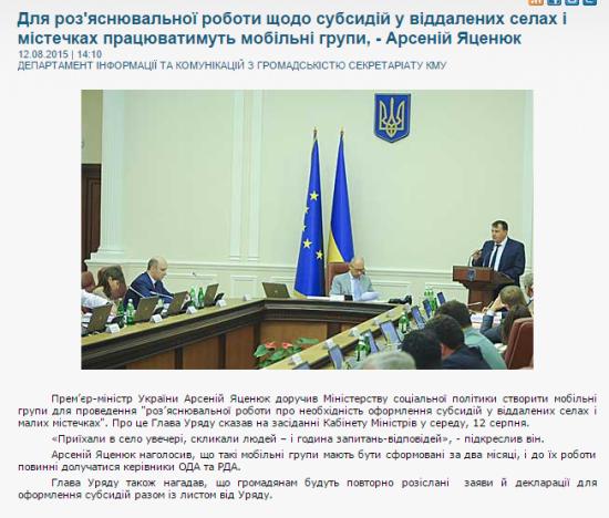 субсидії_яценюк
