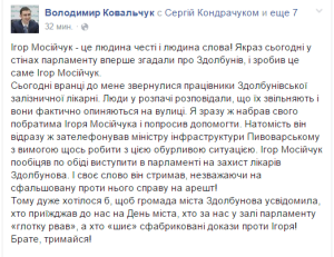 коментар ковальчук