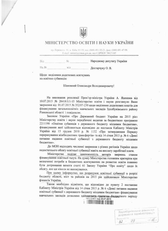 лист міністра (1)