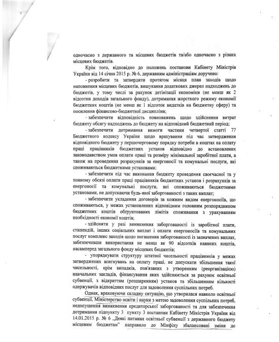 лист міністра (2)