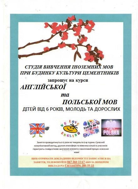 реклама студії іноземних мов