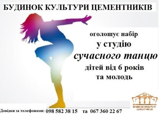 реклама сучасного танцю