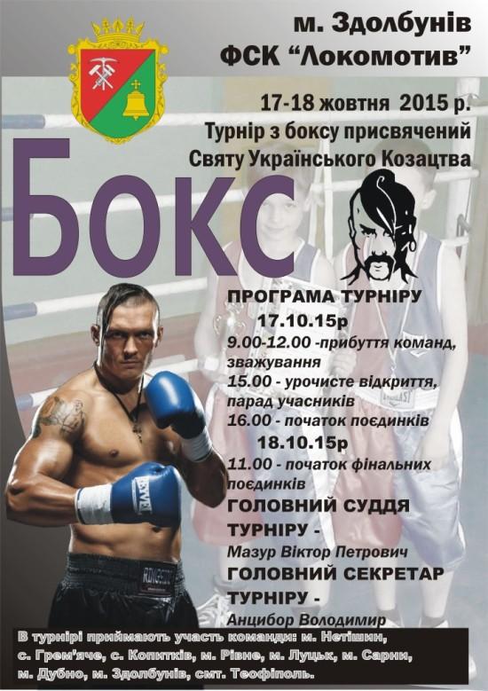 Оголошення Бокс