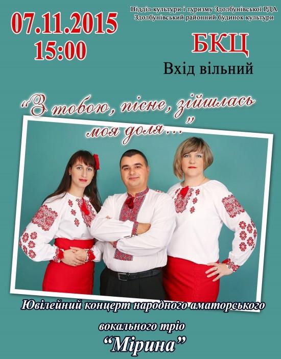 афіша Мірина