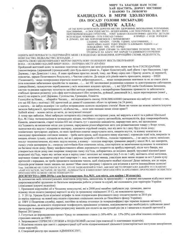 лист Салійчук (2)