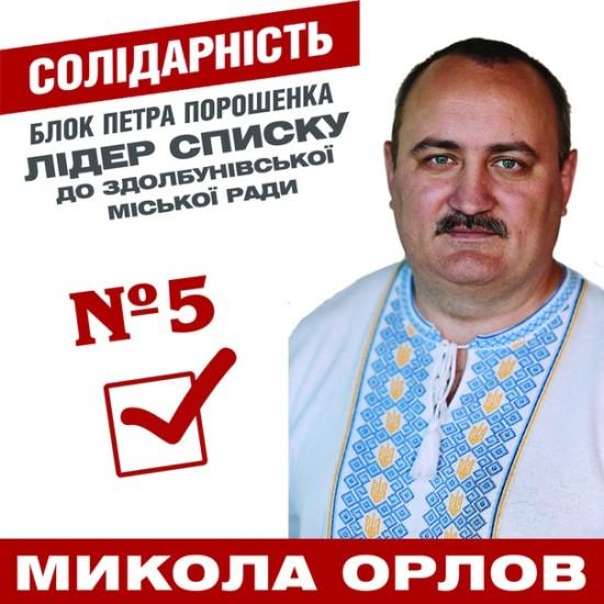 реклама Орлов вибори