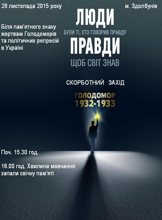Афіша Голодомор