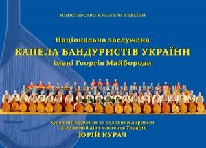 Капела бандуристів Afysha_2014_A3 (1)