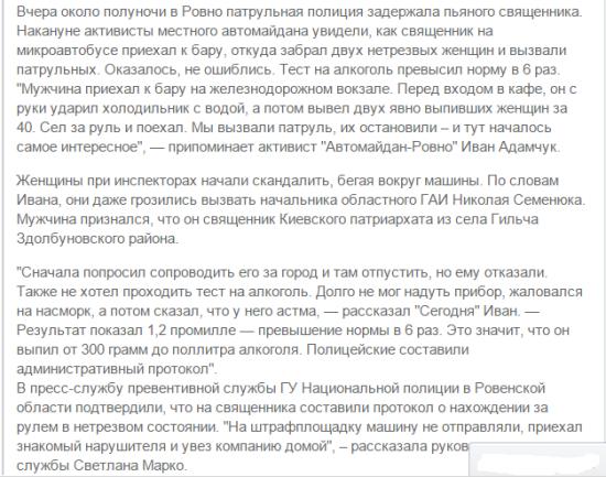 батюшка_2