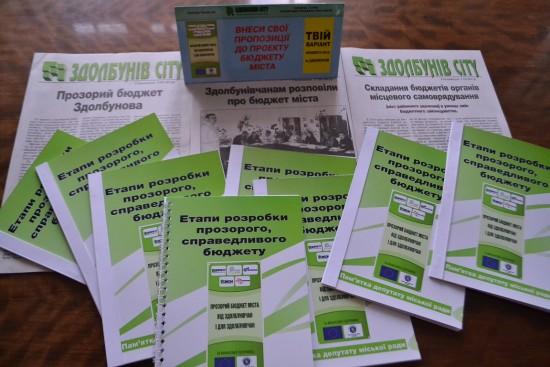 брошури прозорий бюджет