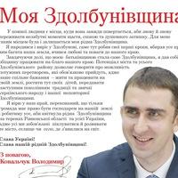 листівка Ковальчука