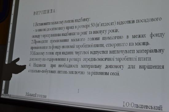 сесія Здолбуніврада 051115 (6)