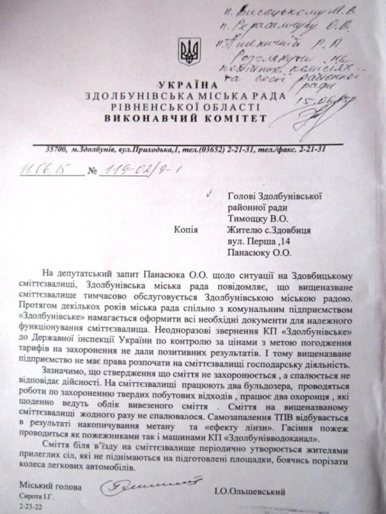 сімттєзвалище Здовбиця документи (4)