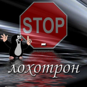 STOP-лохотрон_З