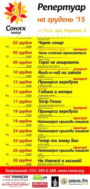 афіша кажан_1