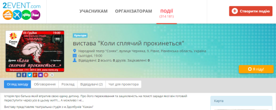 афіша кажан_2