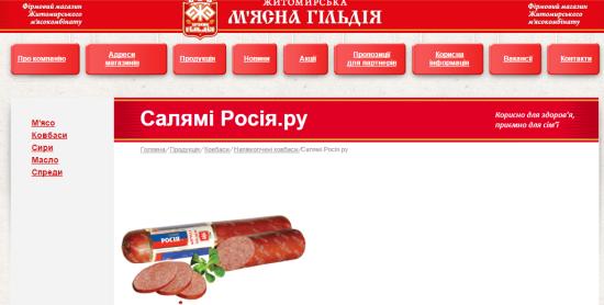 ковбаса росія