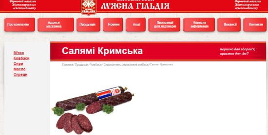 кримська в триколорі