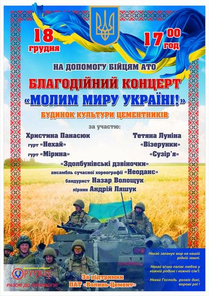 молим миру україні